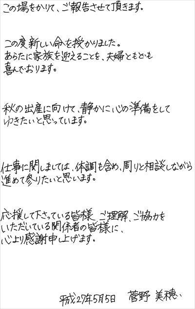 菅野美穂 妊娠発表