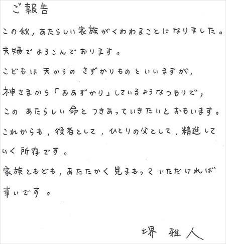 堺雅人 妊娠発表