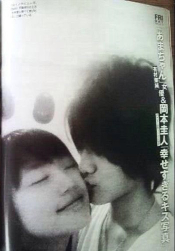 有村架純さんと岡本圭人さんのツーショット写真3