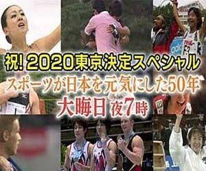祝!2020東京決定SP