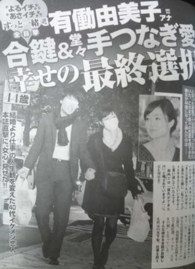 女性自身撮影の有働由美子と御曹司Yのツーショット
