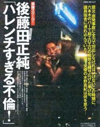 後藤田正純 不倫 ツーショット写真2