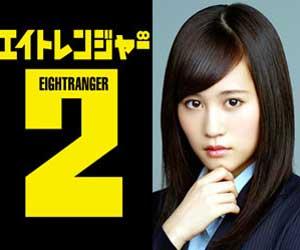エイトレンジャー2 前田敦子
