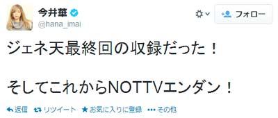 今井華 Twitter