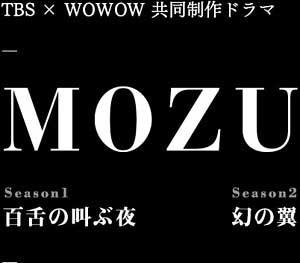 MOZU Season1 ~百舌の叫ぶ夜