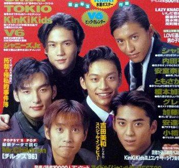 SMAPが6人時代のMyojo表紙お宝写真