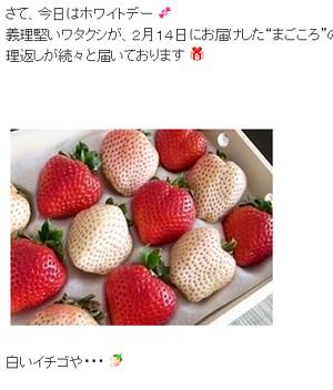 伍代夏子のイチゴ画像
