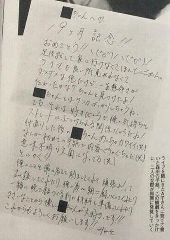 森田美勇人の直筆の手紙