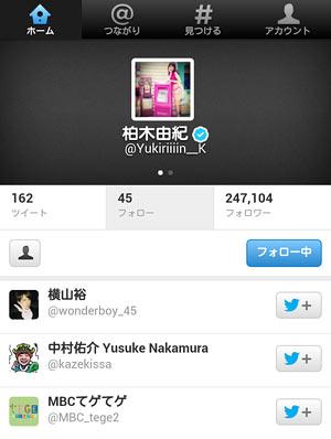 AKB48の柏木が関ジャニ横山の偽アカフォロー