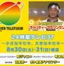 関ジャニ∞がメインの『24時間テレビ37』の平均視聴率は17.3%!!瞬間最高はTOKIO城島茂がゴール直後の41.9%!!