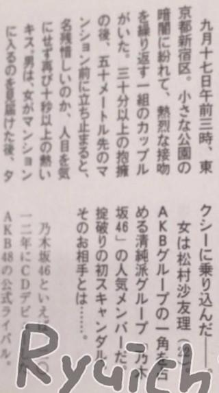 松村週刊文春