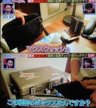 櫻井翔のセカンドバッグの中身からマウスウオッシュ