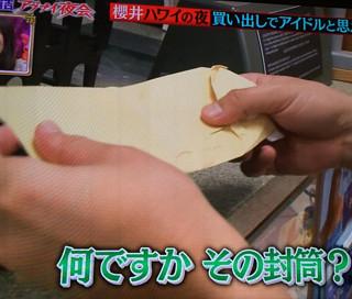 櫻井翔の封筒