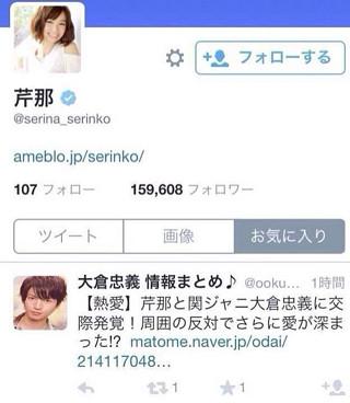 芹那のツイッターアカウントが大倉忠義との熱愛記事をお気に入り登録