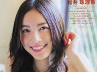 AKB・SKE48の松井珠理奈に未成年飲酒疑惑! 卒業の可能性も? 女王様化して過去にマネージャーを交代させた!?画像あり