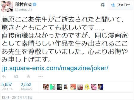漫画家・種村有菜 藤原ここあ追悼メッセージ