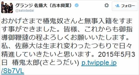 グランジ佐藤大結婚報告ツイート