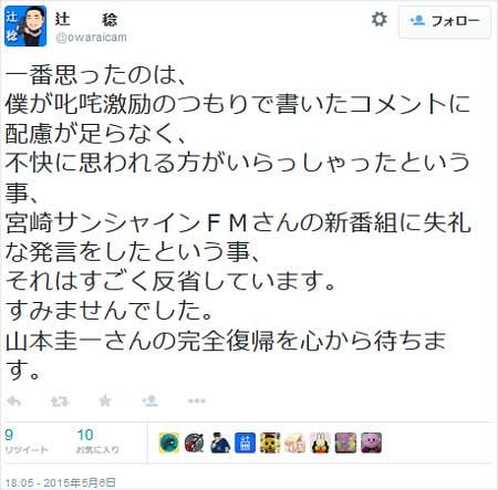 辻稔カメラマン 極楽山本圭壱謝罪ツイート1