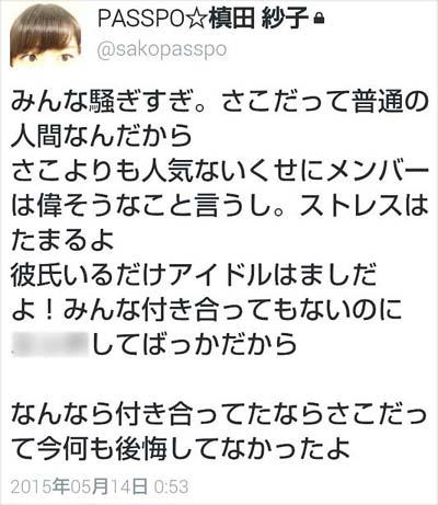 PASSPO☆槙田 紗子 乗っ取り疑惑ツイート2