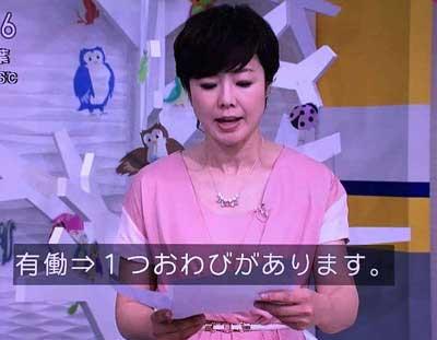 市原悦子 あさイチ6
