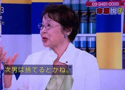 市原悦子 あさイチ1