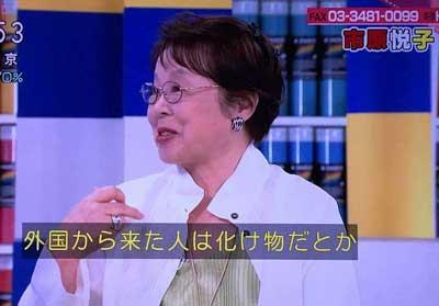 市原悦子 あさイチ2