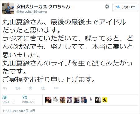 安田大サーカス・クロちゃん 丸山夏鈴追悼ツイート