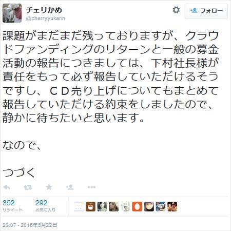 丸山夏鈴の母親ツイート3