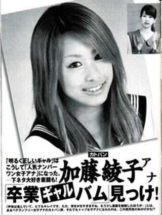 加藤綾子 ギャル高校生時代 カトパン