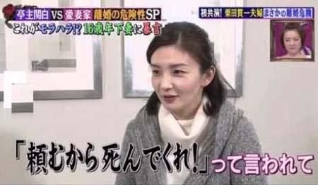 栗田貫一・大沢さやか モラハラ