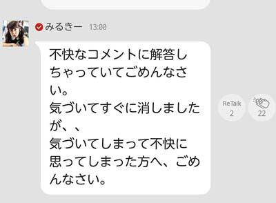 渡辺美優紀 755謝罪コメント