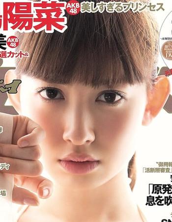 AKB48小嶋陽菜が雑誌で表紙を飾り顔を修整疑惑