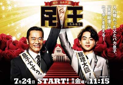 テレビ朝日ドラマ『民王』