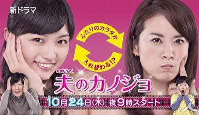 川口春奈が主演の低視聴率ドラマ『夫のカノジョ』