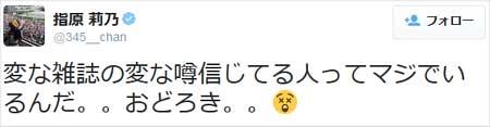 HKT48指原莉乃がブラックタブーの記事に対して「変な雑誌の変な噂信じてる人ってマジでいるんだ。。おどろき。。」とツイート