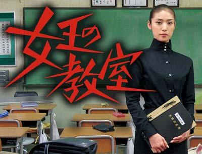 天海祐希が主演の『女王の教室』
