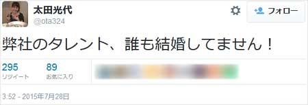 タイタンの太田光代社長が、爆笑問題・田中裕二と山口もえの結婚報道を否定するツイート1枚目