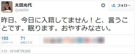 タイタンの太田光代社長が、爆笑問題・田中裕二と山口もえの結婚報道を否定するツイート2枚目
