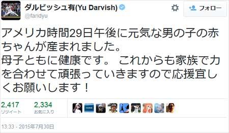 ダルビッシュ有投手の出産発表ツイート