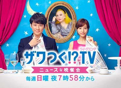 フジテレビ『ザワつくウィークエンドTV ニュースな晩餐会』