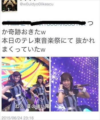 太田将煕のツイッター裏アカウントで斉藤優里が、『テレ東音楽祭』で抜かれまくりと投稿