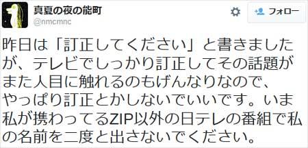 能町みね子が『今夜くらべてみました』に怒りのツイート4枚目