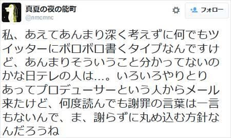 能町みね子が『今夜くらべてみました』に怒りのツイート5枚目