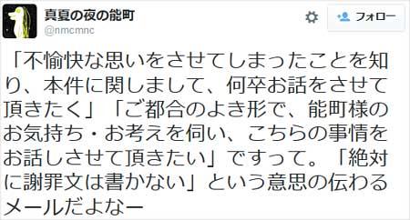 能町みね子が『今夜くらべてみました』に怒りのツイート6枚目