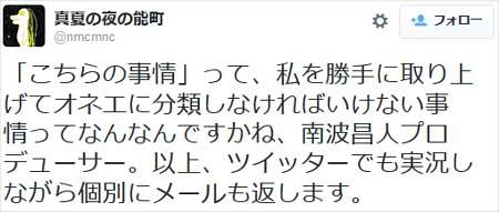 能町みね子が『今夜くらべてみました』に怒りのツイート7枚目