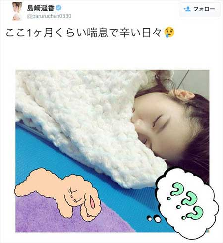AKB48島崎遥香が削除したぱるるの日ツイート