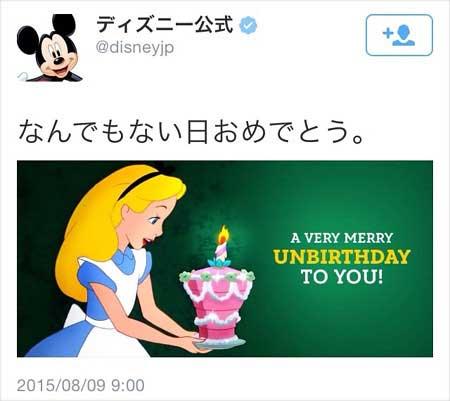 ディズニー公式Twitterアカウントがなんでもない日と不謹慎ツイート