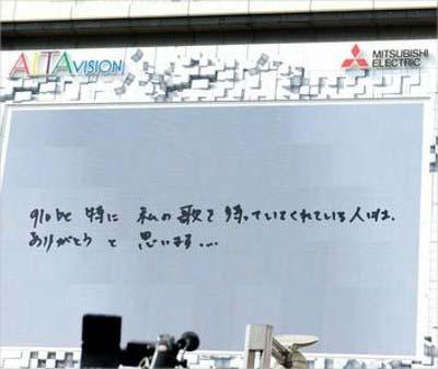 新宿アルタビジョンに映しだされたglobe・KEIKOによる直筆のメッセージ2枚目