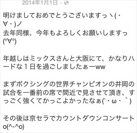 KAT-TUN上田竜也の彼女・森下真理のフェイスブックへの投稿3枚目
