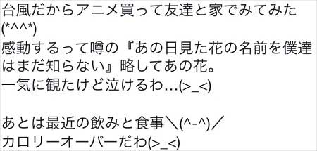 KAT-TUN上田竜也の彼女・森下真理のフェイスブックへの投稿2枚目